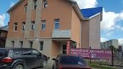 Частный детский сад Sun School, улица Бубнова на фото Иванова