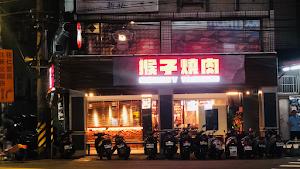 猴子燒肉Monkey Yakiniku -中和店