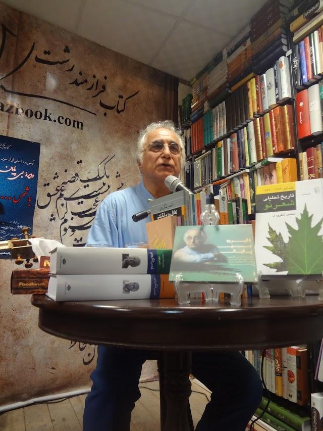 Farazmand Book Store