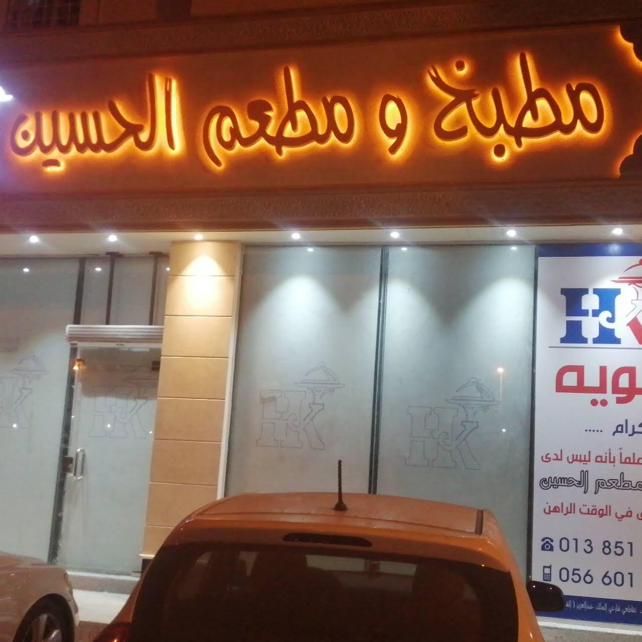 مطعم الحسنين القطيف