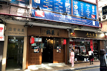 英記茶莊 Ying Kee Tea House - 尖沙咀店 Tsimshatsui Shop, Hong Kong, China