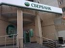 Сбербанк, улица Куликова на фото Астрахани
