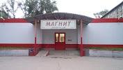 Магнит, улица Гоголя, дом 44 на фото Рязани