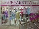 ДЖУЛЬЕТТА, магазин нижнего белья, улица Ульянова на фото Брянска