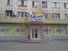 Ярче!, Октябрьский проспект, дом 43 на фото Новокузнецка