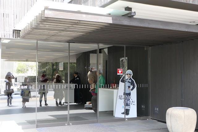 Okumura Commemorative Museum