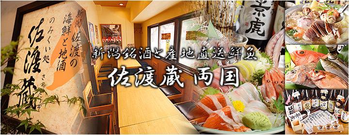 産直鮮魚×ちゃんこ 佐渡蔵 両国店