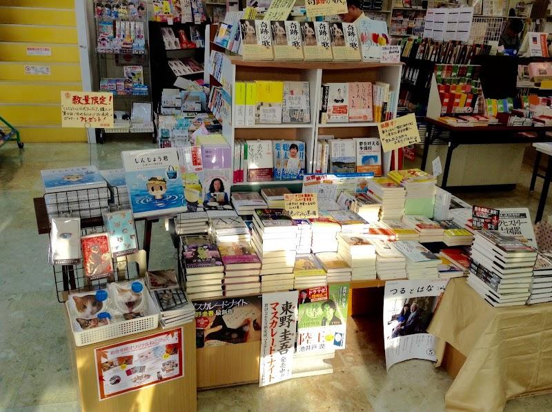 金高堂土佐山田店