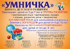 """Школа развития """"Умничка"""" на фото Верхней Пышмы"""