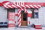 ABB Bank Sevan на фото Севана