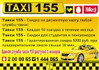 """Спика, Радио-такси 155, 135 ОДО """"Спика"""" такси барановичи на фото Барановичей"""