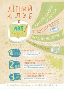 Студия иностранных языков и искусства