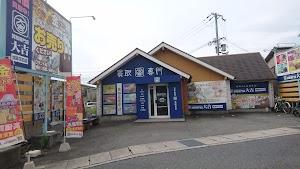 買取専門店大吉 姫路花田店