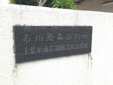 Chiba family court Ichikawa branch office