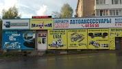Максим, улица 9 Января на фото Ижевска