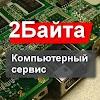 2Байта - компьютерный сервис, Взлётная улица на фото Красноярска