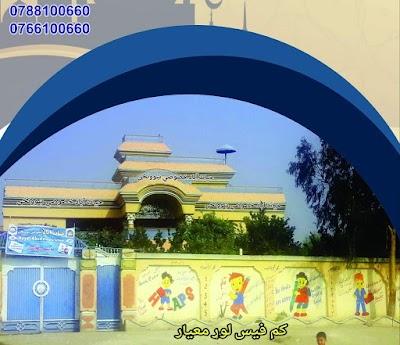 حیات آباد خصوصي ښوونځی-Hayat Abad Private School