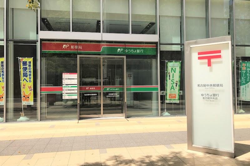 名古屋中央郵便局(名古屋西郵便局JPタワー名古屋内分室)