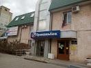 Промсвязьбанк, офис Батайск на фото Батайска
