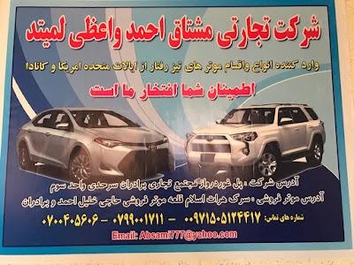 شرکت تجارتی مشتاق احمد واعظی Mushtaq Ahmad Wayizi General Trading