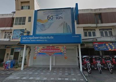 บริษัท กรุงไทยพานิชประกันภัย จำกัด (มหาชน)