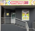 Канцлер, улица Кирова на фото Красноярска