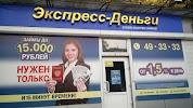 Экспресс-Деньги, Хрустальная улица на фото Ульяновска