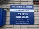 Кубань Кредит, улица Калинина, дом 13 на фото Краснодара