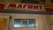 Магнит, улица Труфанова, дом 5 на фото Ярославля