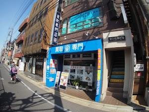 買取専門店 大吉 東武練馬店