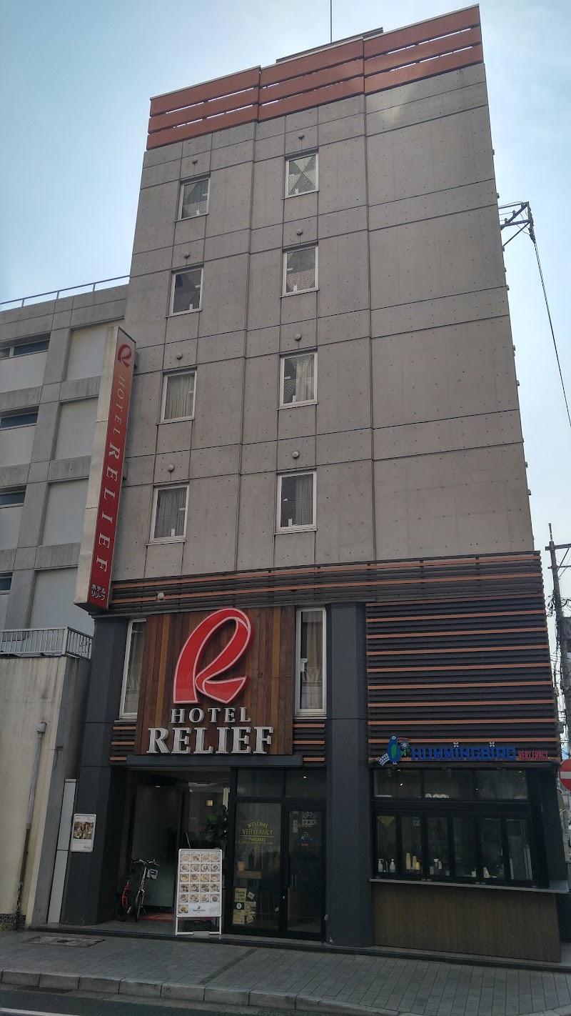 ホテルリリーフ小倉駅前
