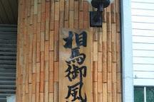 Itoigawa Museum of History and Folklore, Itoigawa, Japan