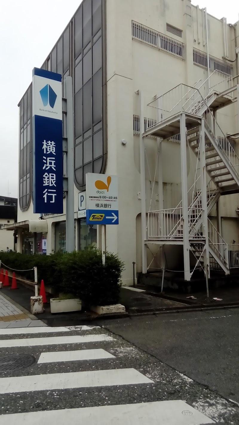 横浜 銀行 上溝 支店
