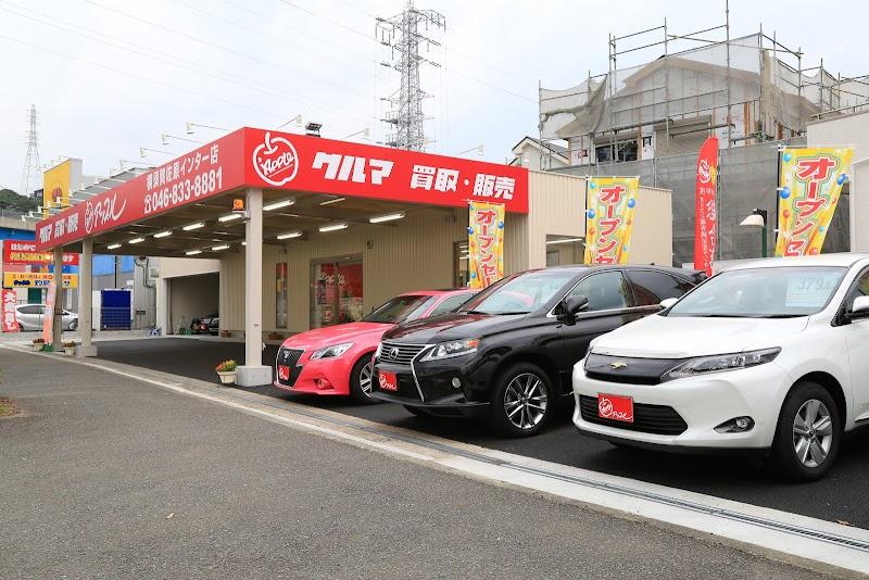 車買取 アップル 横須賀佐原インター店
