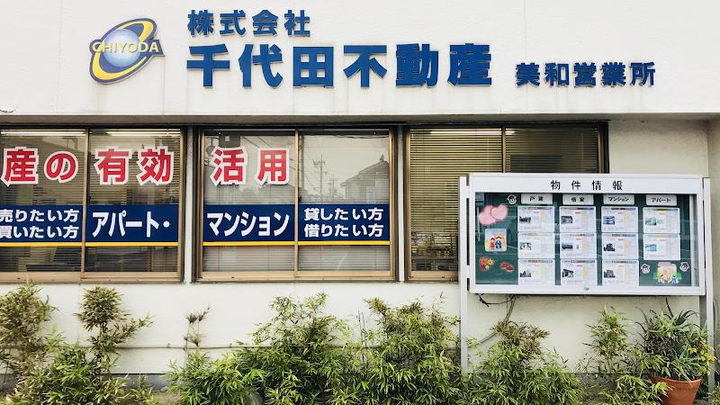 (株)千代田不動産 美和営業所