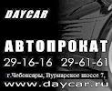 Фотография: Daycar