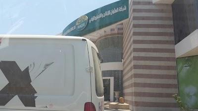 Al-Othman Holding Co (Permanently Closed), Eastern Province, Saudi
