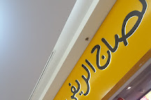 Riyadh Gallery Mall, Riyadh, Saudi Arabia