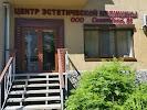 Центр Эстетической Медицины, Медицинский Центр, Советская улица на фото Новосибирска