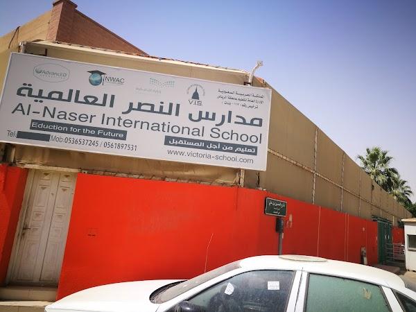 المدارس العالمية في الرياض