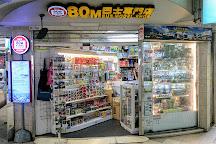 80M Bus Model Shop, Hong Kong, China