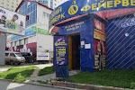 Русский фейерверк, улица Максима Горького, дом 44/1 на фото Тюмени
