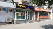 Рено-Пежо, улица Белинского на фото Екатеринбурга