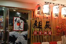 Sino Center, Hong Kong, China