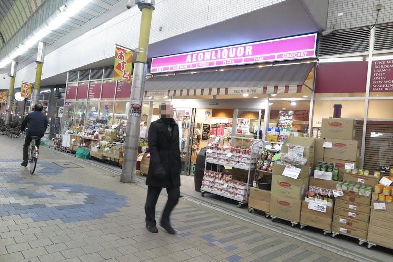 イオンリカー 蒲田店