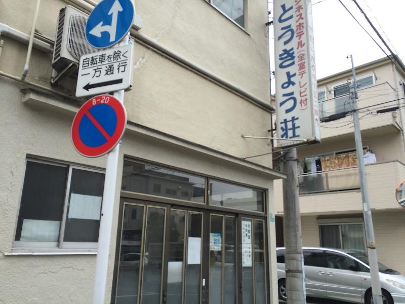 ホテル東京荘