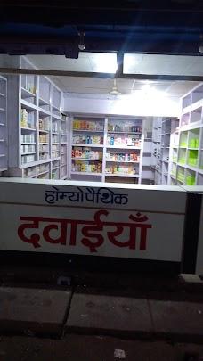 Swami homoeo Center gwalior