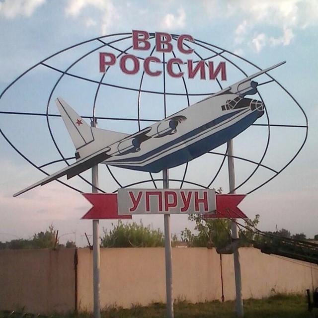 Авиабаза Упрун