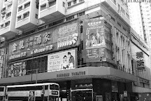 Sunbeam Theatre, Hong Kong, China