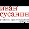 Иван Сусанин: Рекламно-производственная компания, проспект Мира на фото Костромы